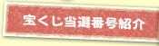 宝くじ・スクラッチ・宝くじ発売日