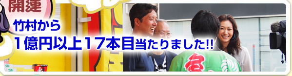 関東・中部・東北宝くじ当選番号2012第2255回幸運の女神くじ