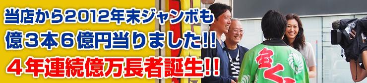 近畿宝くじ当選番号2012第2364回発売日抽選日